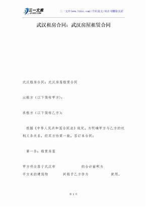 武汉租房合同:武汉房屋租赁合同
