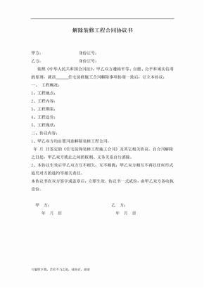 解除装修工程合同协议书 范本