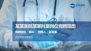 岗位竞聘-医疗商务岗位竞聘简历动态ppt模板9