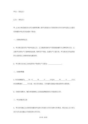 员工劳务外包合同协议书范本