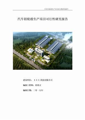 汽车铝轮毂生产项目可行性研究报告【申请备案】