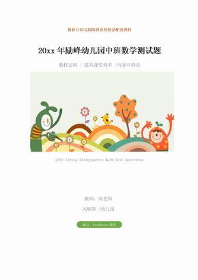 2016年励峰幼儿园中班数学测试题教学设计