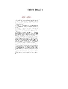 机修钳工技师论文1