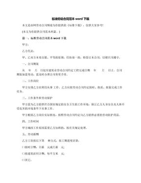 标准劳动合同范本word下载