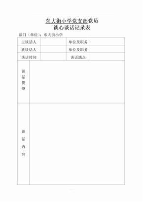 党员谈心谈话记录表(定)