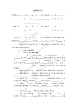 最新离婚协议书(可直接填写 打印版)