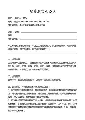 合作艺人签约合同协议律师拟定版本.doc