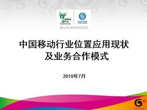 中国移动位置应用现状及业务合作模式