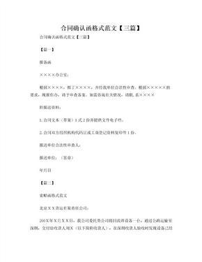 合同确认函格式范文【三篇】