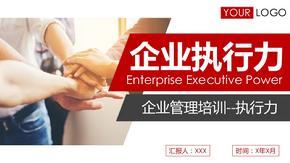 2020年企业执行力商务培训ppt模板