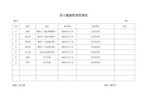 员工健康档案管理表