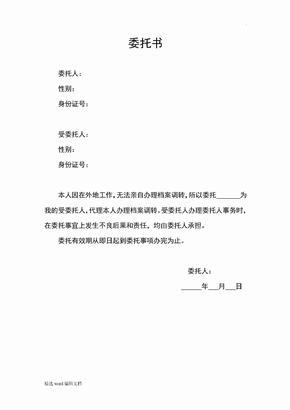 档案代办委托书模板精品word范本
