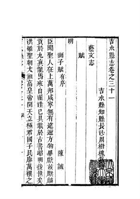[道光]吉水县志〔卷之三十一〕-02