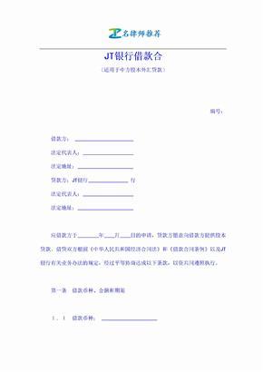 【名律师推荐】交通银行借款合4