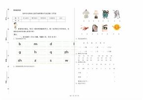 宿州市实验幼儿园学前班期末考试试题 含答案