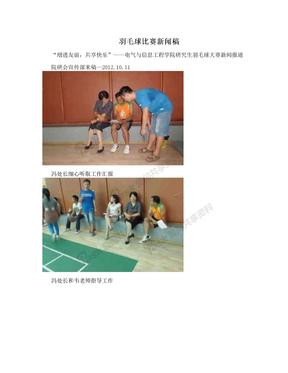羽毛球比赛新闻稿