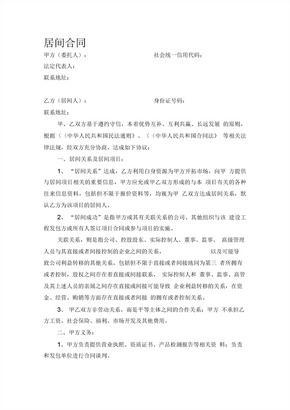 居间合同战略合作协议 (4)