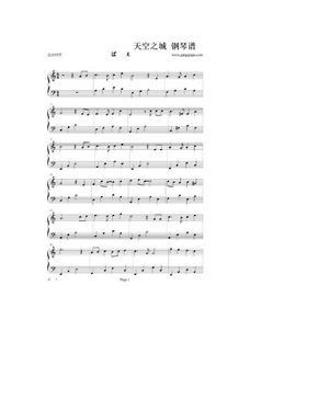 天空之城 钢琴谱