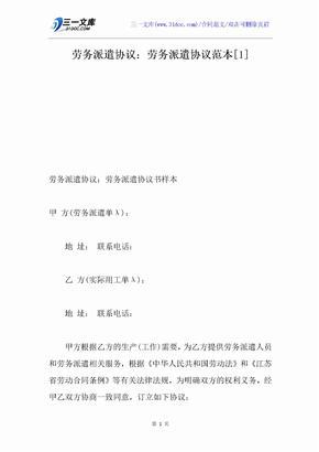 劳务派遣协议:劳务派遣协议范本[1]
