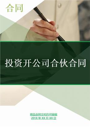 投资开公司合伙合同
