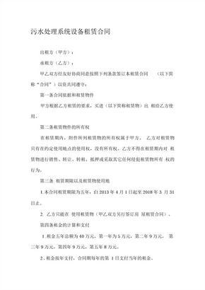 污水处理系统设备租赁合同 (3)
