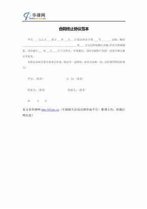 合同终止协议范本