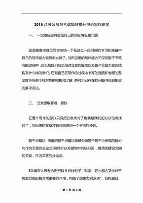 2019江苏公务员考试如何提升申论写作速度