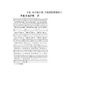 卡农 木吉他D调 吉他谱指弹独奏2