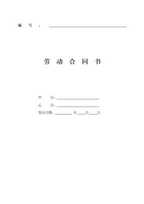 劳动合同范本免费下载.docx
