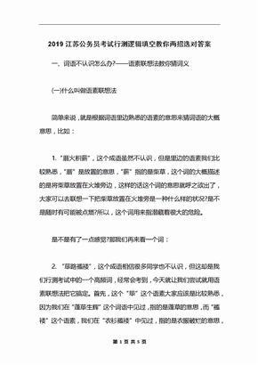 2019江苏公务员考试行测逻辑填空教你两招选对答案