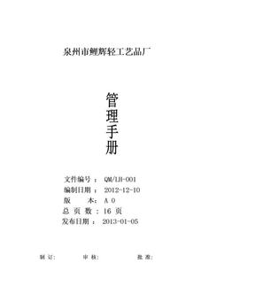 01BSCI管理手册