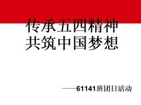 传承五四精神-共筑中国梦想-主题团日活动