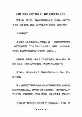 2009国考面试考生经验谈:我的深圳海关面试经历