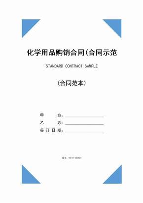 化学用品购销合同(合同示范文本)