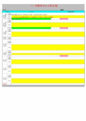 财务部 工作计划表.xls