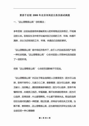 要善于发现 2006年北京市海淀公务员面试真题