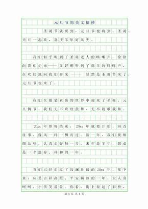 2019年元旦节的100字美文摘抄
