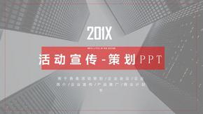 活动宣传策划ppt模板