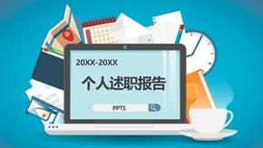 20xx个人述职报告竞聘简历ppt模板