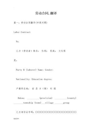 劳动合同翻译