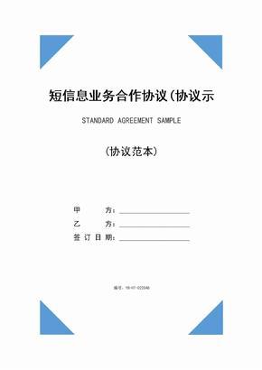 短信息业务合作协议(协议示范文本)