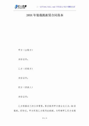 20XX年装载机租赁合同范本_1