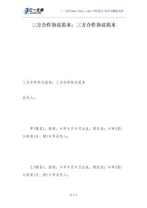 三方合作协议范本:三方合作协议范本