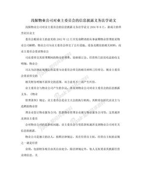 浅探物业公司对业主委员会的信息披露义务法学论文