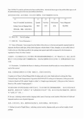 外贸合同中英双语.docx