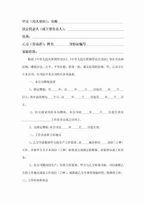 页码内容 劳动合同 打印