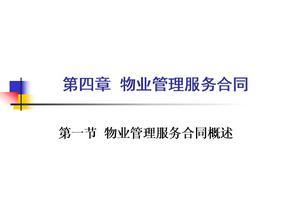 物业管理服务合同范本