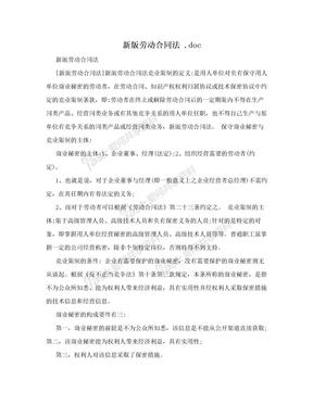 新版劳动合同法 .doc