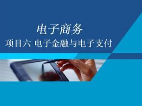 项目六 电子金融与电子支付