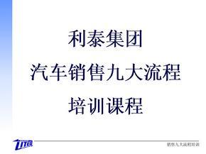 2012汽车销售九大流程培训教材(140页)D新版